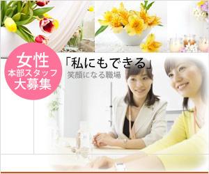 banner_ladys_staff_300x250